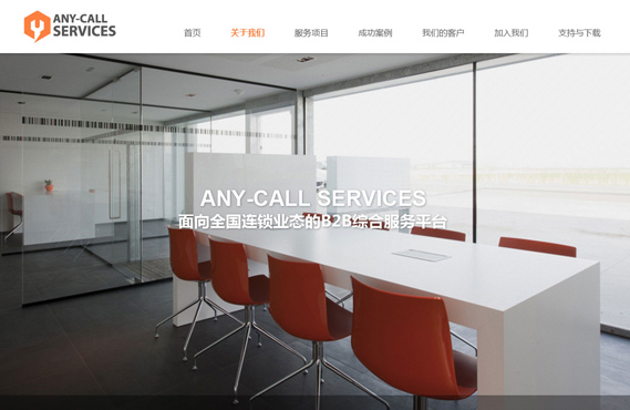 ANY-CALL SERVICES-观智网络